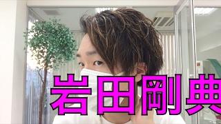 三代目J Soul Brothersの岩田剛典さんの髪型のヘアセットのスタイリング...