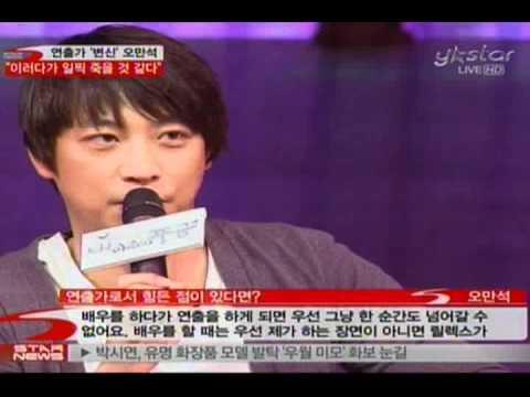 "[music] oh man suk, Musical ""My heart's organ 'director ('연출' 오만석, '내마음의 풍금)"