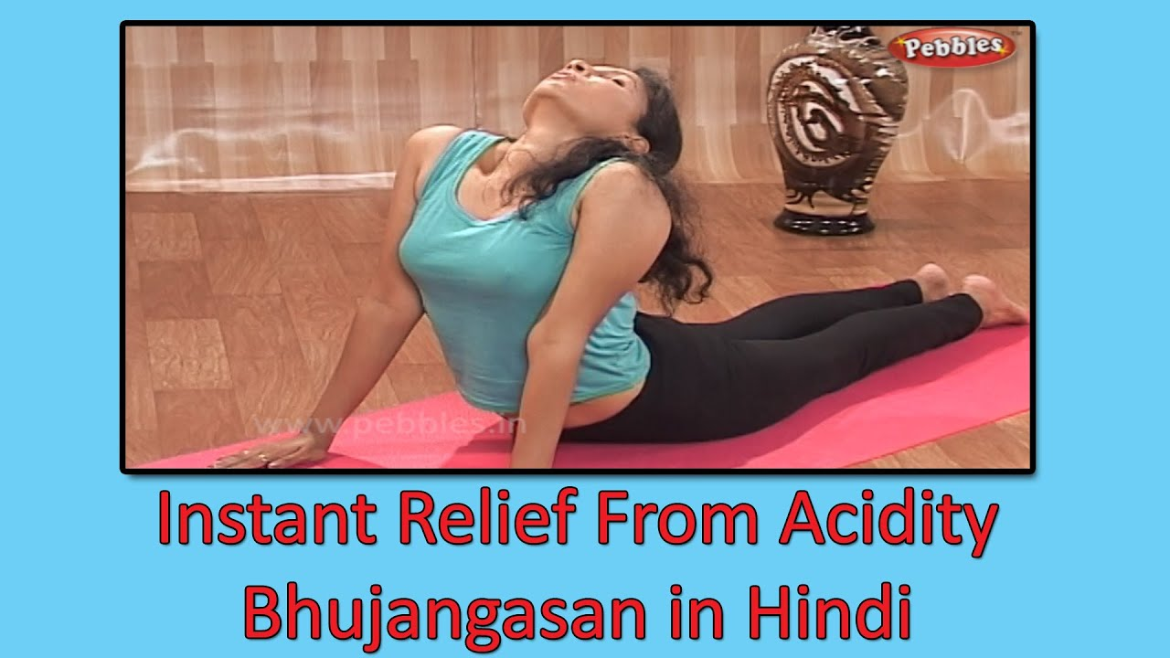 Instant Relief From Acidity  Yoga in Hindi  योग आसन  Yoga Asanas For  Women  Yoga Beauty Workout