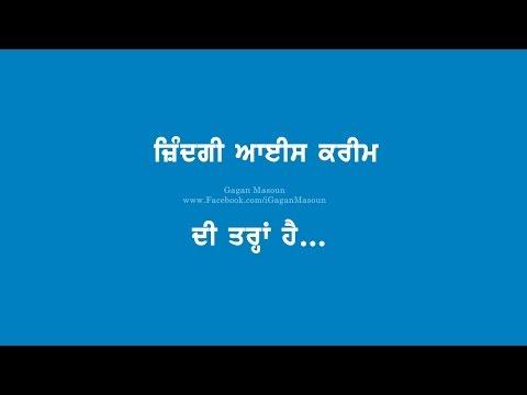 ਕੁਝ ਲੋਕਾਂ ਦੀ ਆਦਤ ਹੁੰਦੀ ਹੈ Best Punjabi Motivational Quotes | Status Video 2017