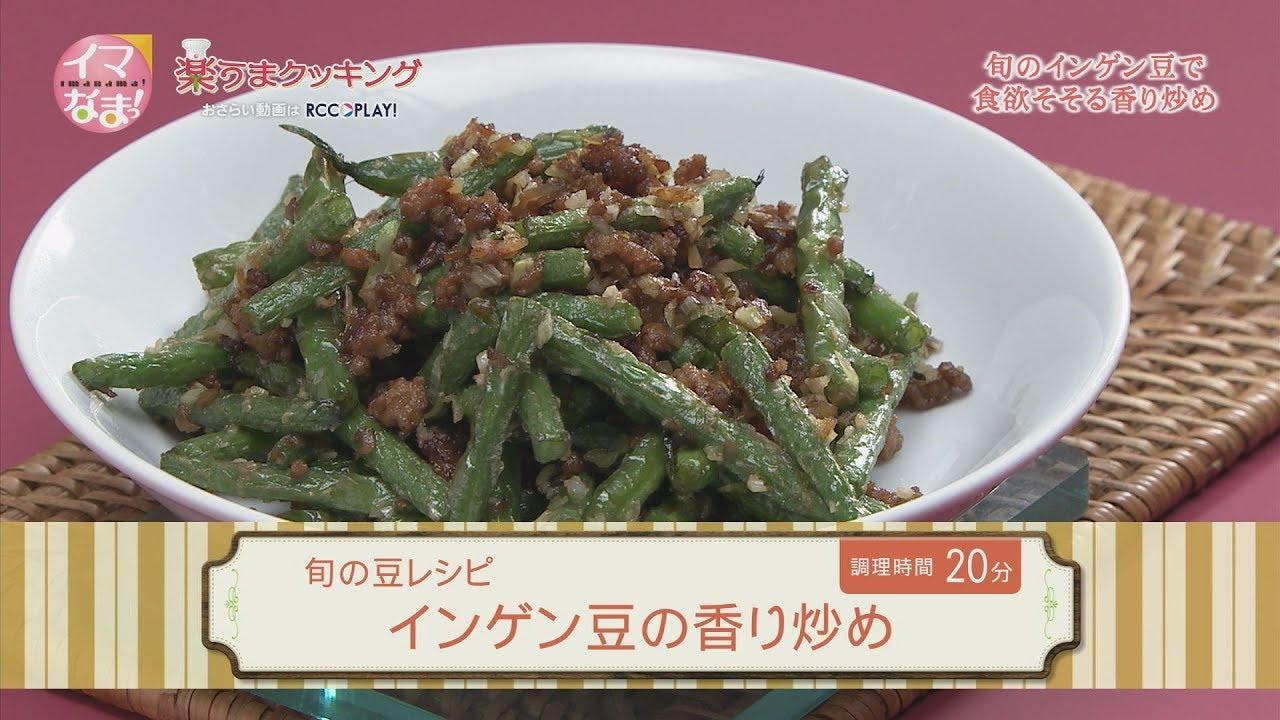 インゲン 豆 レシピ 人気