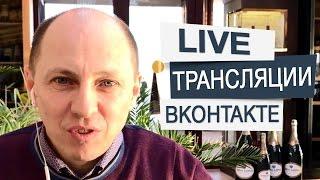 Как проводить LIVE трансляции в Вконтакте и как привлечь клиентов из ВК?(Как проводить трансляции в Вконтакте? Скачайте схему написания продающих историй здесь ▻ https://goo.gl/mW1oAx -----..., 2017-02-24T07:00:05.000Z)
