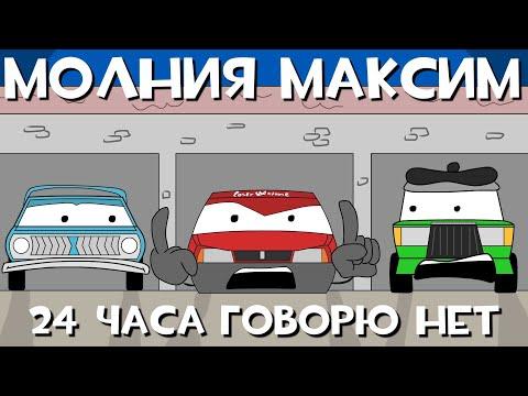 ТАЧКИ ПО-РУССКИ -  24 ЧАСА ГОВОРЮ НЕТ ЧЕЛЛЕНДЖ