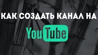 ➲ Как создать канал на YouTube | Как создать канал на Ютубе | Создать аккаунт в Ютубе