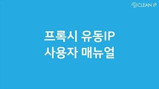 [클린아이피] 프록시 유동IP 프로그램 사용자 매뉴얼
