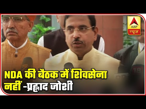 Shiv Sena Will Not Attend NDA Meet: Prahlad Joshi | ABP News