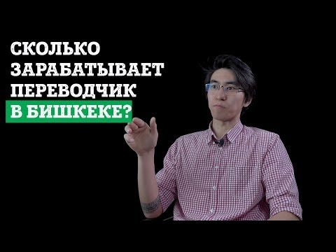 Сколько зарабатывает переводчик