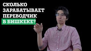 Сколько зарабатывает переводчик в Бишкеке?