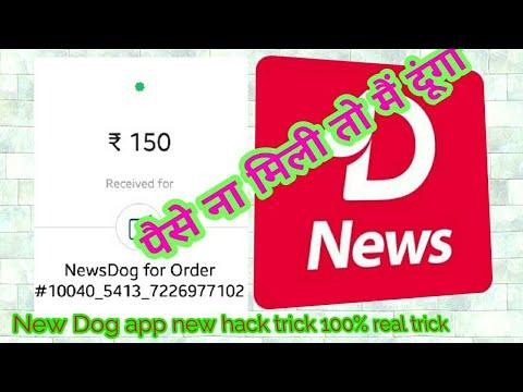News Dog App New hack trick।। Unlimited free paytm cash earn।। ना मिले तो मैं दूंगा