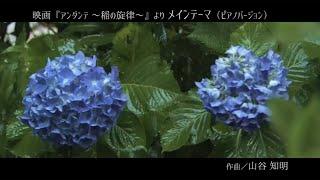 2009年公開の映画『アンダンテ ~稲の旋律~』のオリジナルサウンドトラックより、メインテーマ(ピアノバージョン)です。 映画『アンダンテ...