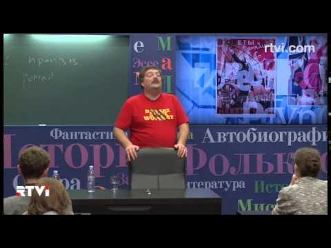 «Открытый урок» и Дмитрий Быков - ForumDaily