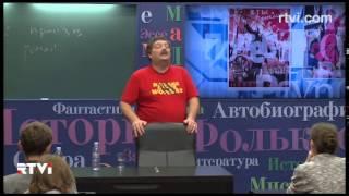 Открытый урок с Дмитрием Быковым. Русский производственный роман