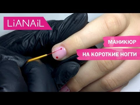 Маникюр с темным лаком на короткие ногти