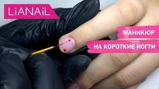 Маникюр на короткие ногти. Как визуально удлинить ноготь