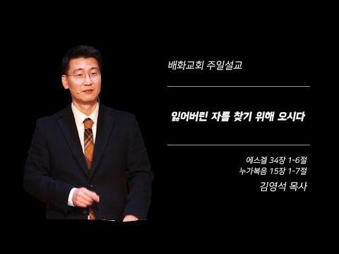 20191222 잃어버린 자를 찾기 위해 오시다(겔 34장 1-6절/눅 15장 1-7절) / 김영석 목사