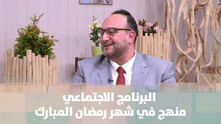 الدكتور يزن عبده - استشاري تربوي وأسري - البرنامج الاجتماعي منهج في شهر رمضان المبارك - تطوير ذات