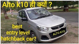 Top reason to buy maruti Suzuki alto k10 | कुछ बड़े कारण आल्टो के 10 कार लेने के | big reasons