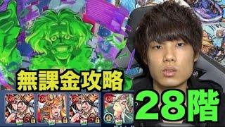 【モンスト】シロアの覇者の塔28階無課金攻略!