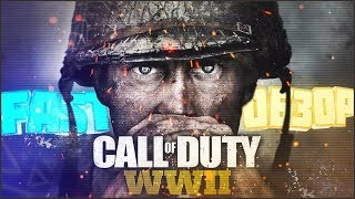 FAST ОБЗОР НА Call of Duty WWII