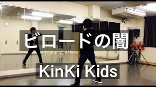 KinKi Kidsのビロードの闇を踊りました! Mステの打ちひしがれ事件は衝撃でした笑 #KinKiKids #dance #mステ #musicstation #ジャニーズ #johnnys #堂本剛 #堂本 ...