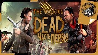● Ходячие мертвецы / The Walking Dead ● Ep.1 Ч.#1● Стрим●