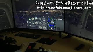 (포졸)국내유일 비행시뮬학원 개원(교대역13번)!!!