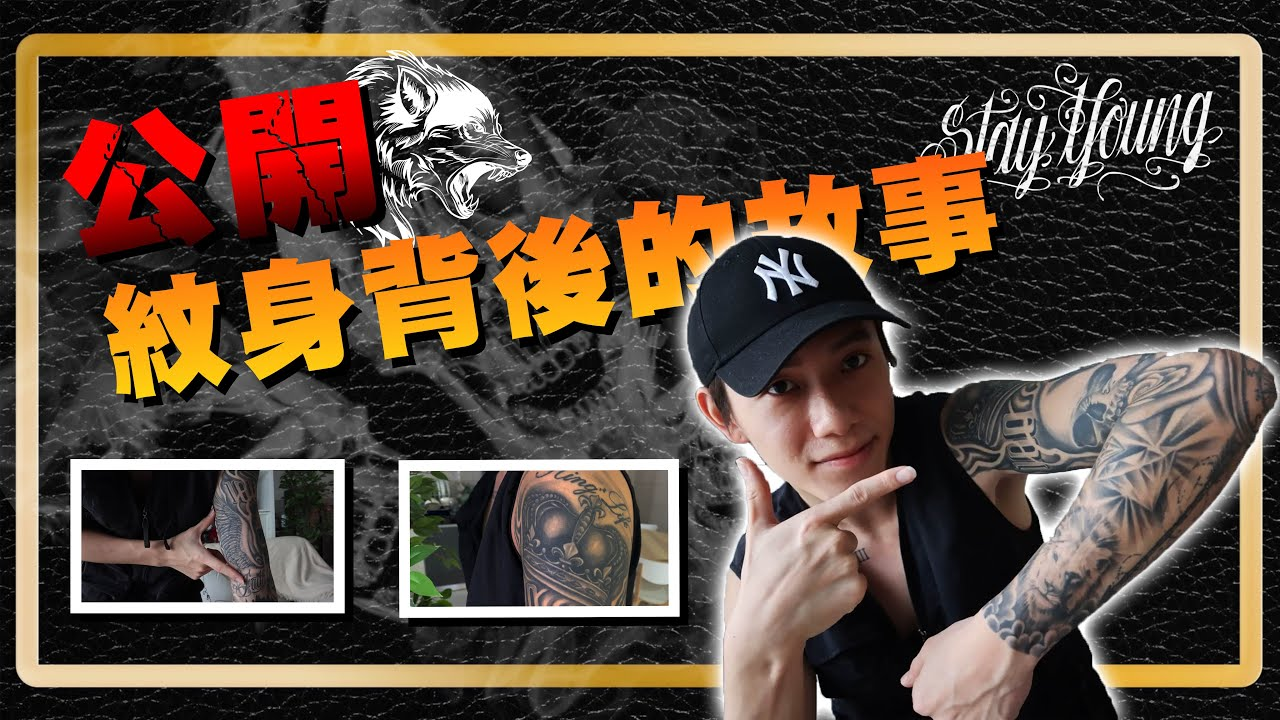 Download 公開我紋身(Tattoo)背後的故事   有想過要紋身的朋友們希望我的分享能啟發你們。