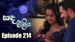 Sanda Eliya - සඳ එළිය Episode 214 | 21 - 01 - 2019 | Siyatha TV Thumbnail
