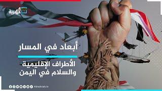 الأطراف الإقليمية والسلام في اليمن | أبعاد في المسار