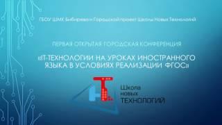Городская конференция «IT-технологии на уроках иностранного языка в условиях реализации ФГОС»