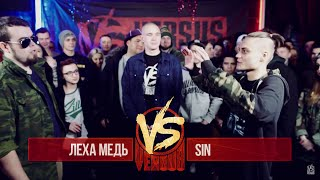 VERSUS: FRESH BLOOD 2 (Леха Медь VS Sin) Round 3