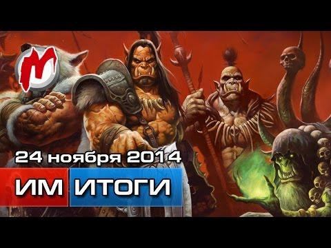 видео: Игромания! Игровые новости, 24 ноября (world of warcraft, dragon age, league of legends, apple)