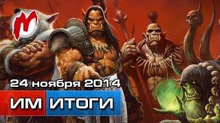 Игромания! Игровые новости, 24 ноября (World Of Warcraft, Dragon Age, League of Legends, Apple)
