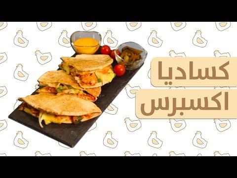 #وجبات_15_ثانية | كساديا بالخبز العربي 15smeals | Quesadilla With Arabic Bread#