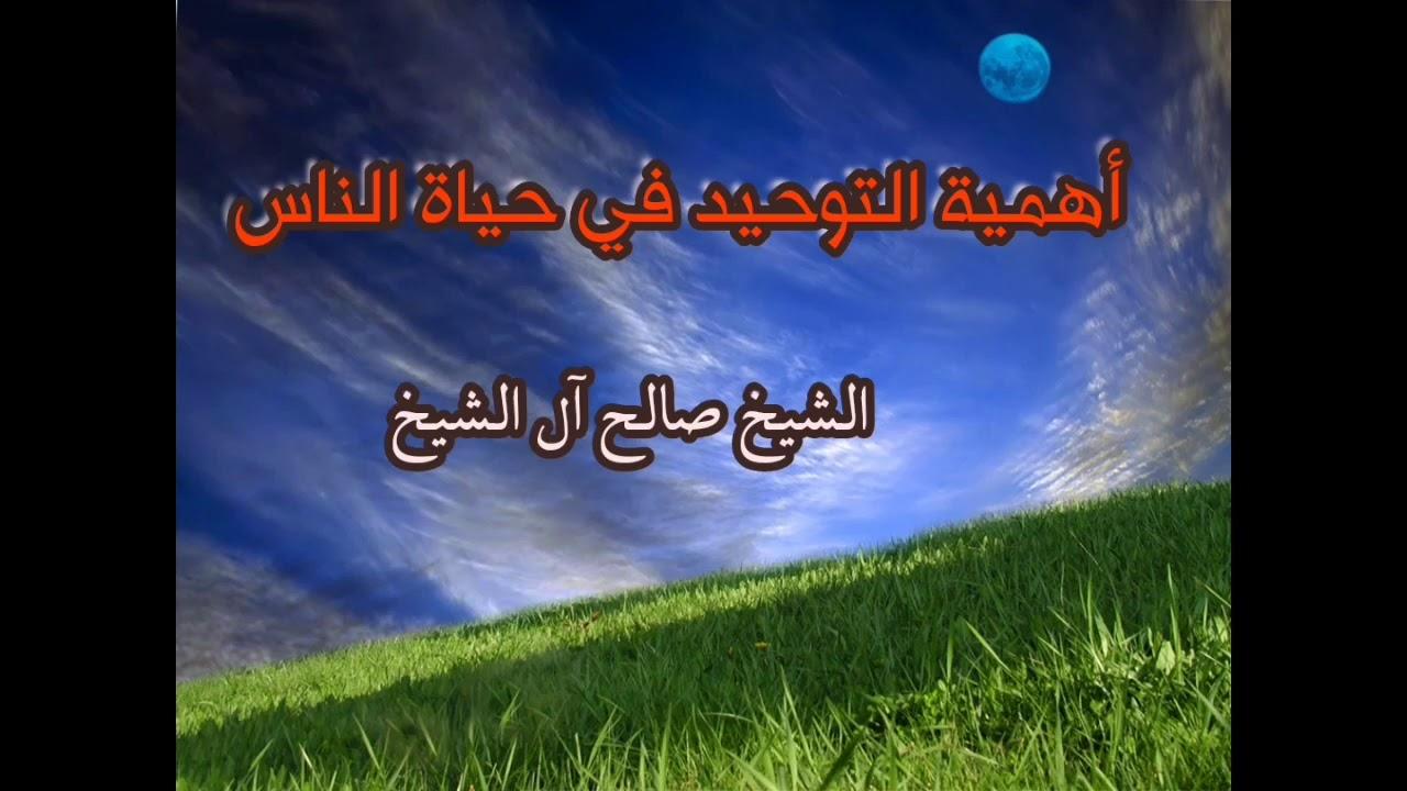 أهمية التوحيد في حياة الناس   معالي الشيخ العلّامة صالح آل الشيخ حفظه الله ورعاه