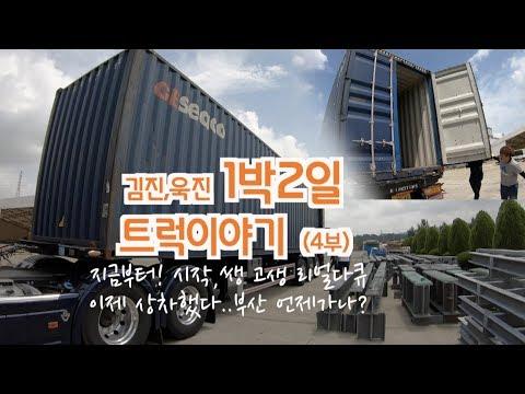 [카링TV] 1박 2일 트럭이야기 4부, 똥짐? 꿀짐? 의 차이는? 쌩고생 리얼다큐 편집없이 팩트폭격 트럭커 현실은 이렇다.