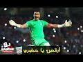 ارقص يا حضري ✪ مهرجان كأس العالم روسيا 2018 | عصام الحضري - محمد صلاح