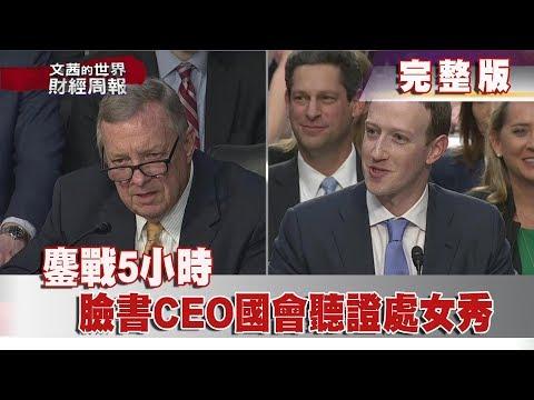 【完整版】2018.04.15《文茜世界財經週報》鏖戰5小時 臉書CEO國會聽證處女秀| Sisy's Finance Weekly