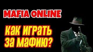 МАФИЯ ОНЛАЙН [#10] КАК ИГРАТЬ ЗА МАФИЮ