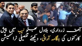 Asif Zardari, Bilawal Bhutto appear before NAB
