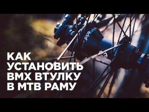 Установка (замена) BMX каретки - YouTube