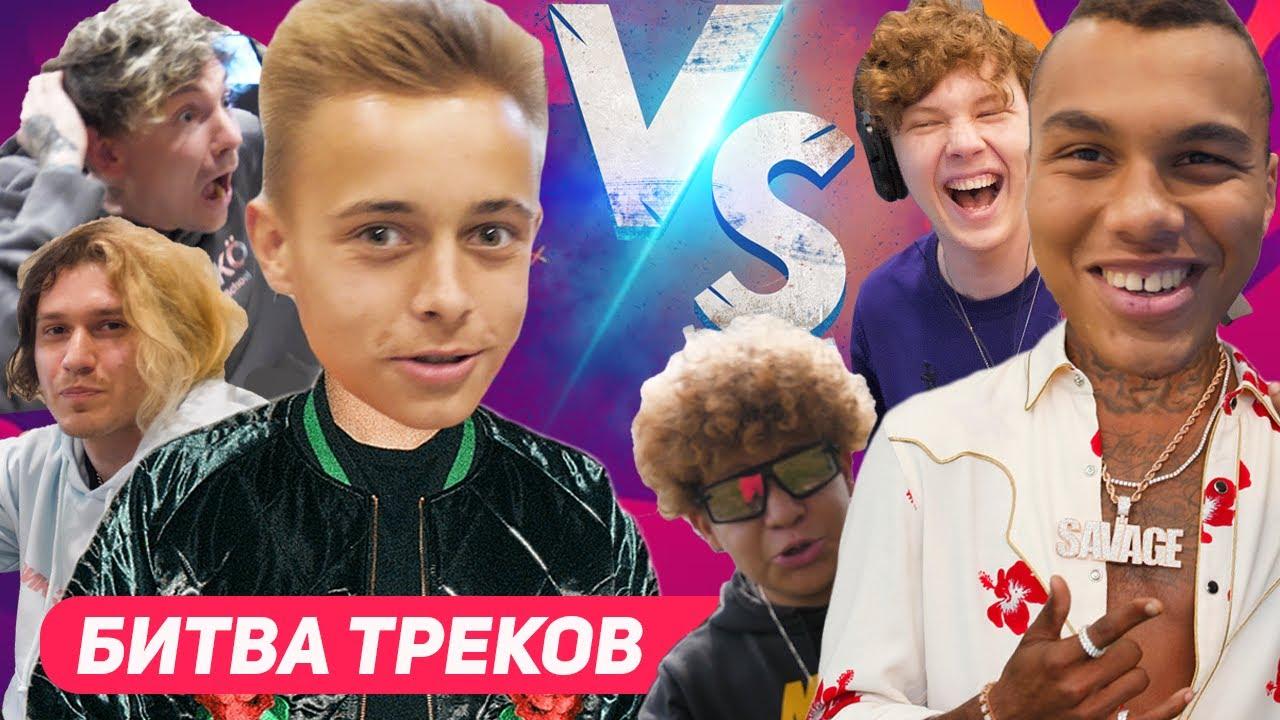 КРАП VS ПАНТЕРА! БИТВА ТРЕКОВ #2