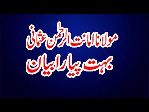 Molana Amanat Ur Rehman Usmani thumbnail