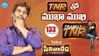 TNR తో Mukha Mukhi - Full Interview || Talk @ Cinevaaram || Frankly with TNR #133