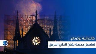 مراسل الغد يكشف تفاصيل جديدة في حادث حريق كاتدرائية نوتردام