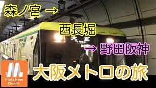 【大阪メトロの旅】森ノ宮 → 西長堀 → 野田阪神