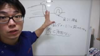 【必見】筋膜治療で腰痛は治る? thumbnail