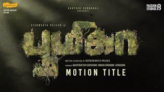 Boomika Official Motion Poster | Aishwarya Rajesh | Karthik Subbaraj