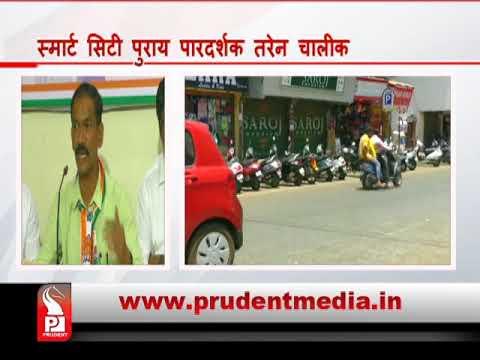 Prudent Media Konkani News 17 Aug 17 Part 2