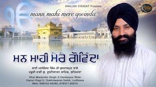 Gur Taar Taaranhareya | Bhai Manjinder singh ji | Gurdaspur Wale | Shabad Gurbani | kirtan | HD